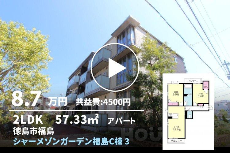 シャーメゾンガーデン福島C棟 303