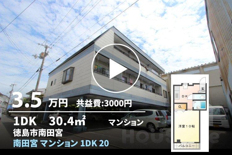 南田宮 マンション 1DK 201