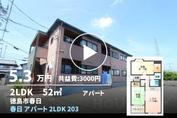 春日 アパート 2LDK 203