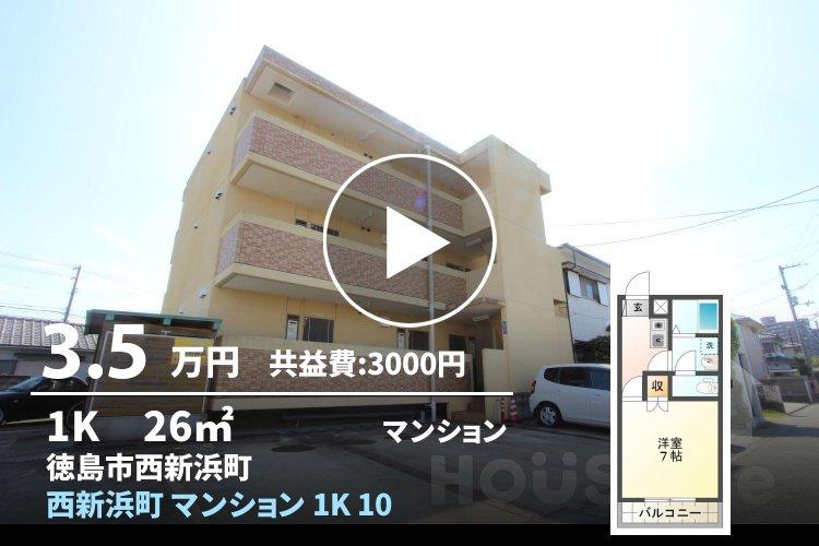 西新浜町 マンション 1K 101