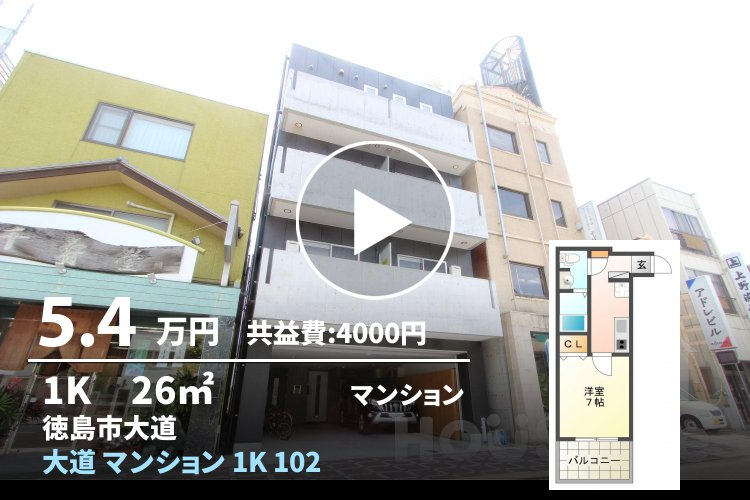 大道 マンション 1K 102