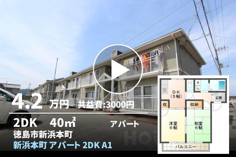 新浜本町 アパート 2DK A102