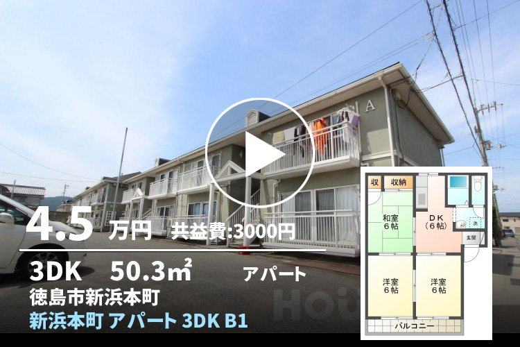 新浜本町 アパート 3DK B102