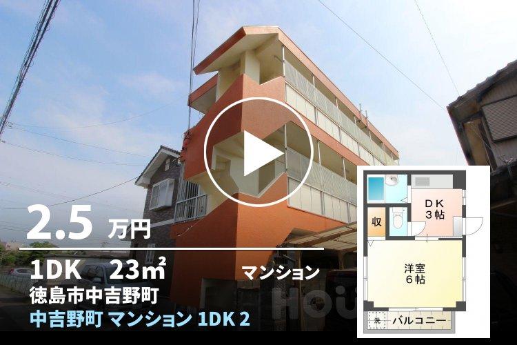 中吉野町 マンション 1DK 201