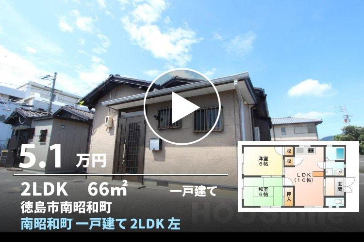 南昭和町 一戸建て 2LDK 左側奥