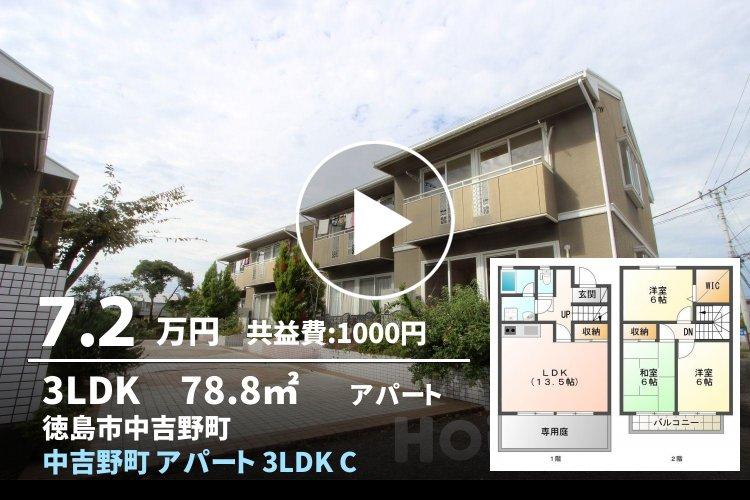 中吉野町 アパート 3LDK C-2