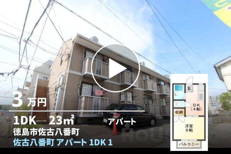 佐古八番町 アパート 1DK 103