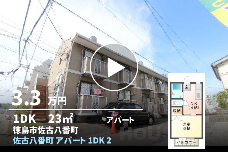 佐古八番町 アパート 1DK 202