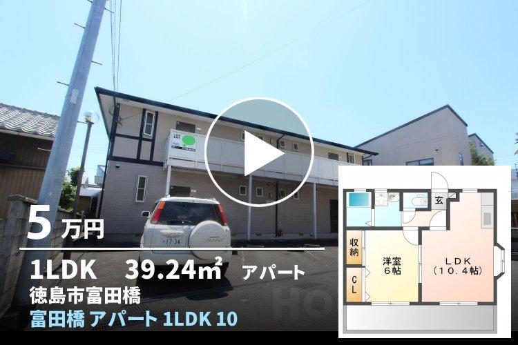 富田橋 アパート 1LDK 101