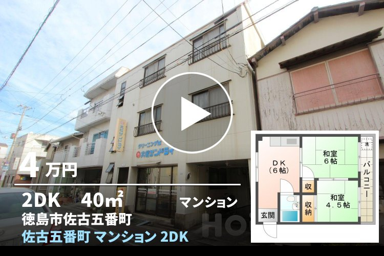 佐古五番町 マンション 2DK 201