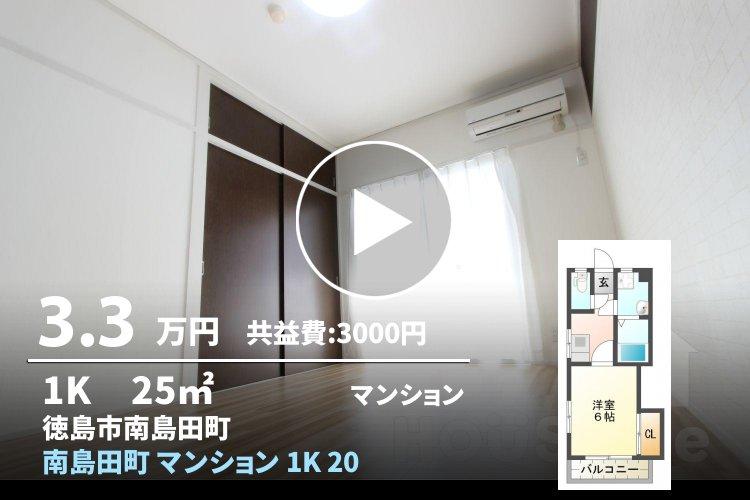 南島田町 マンション 1K 207