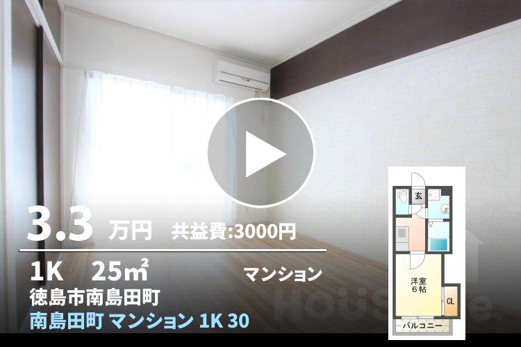 南島田町 マンション 1K 302