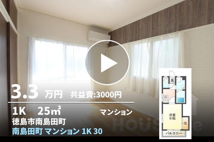 南島田町 マンション 1K 307