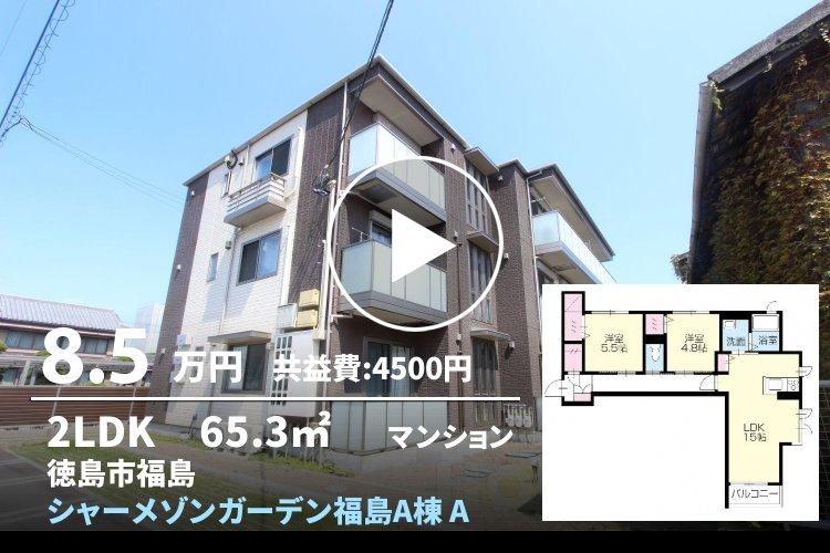 シャーメゾンガーデン福島A棟 A201