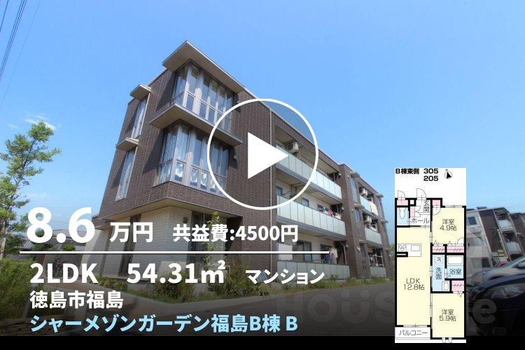シャーメゾンガーデン福島B棟 B205