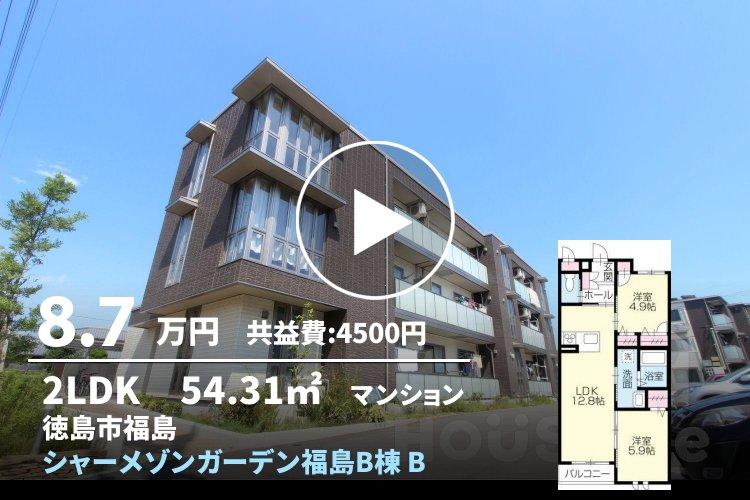 シャーメゾンガーデン福島B棟 B305