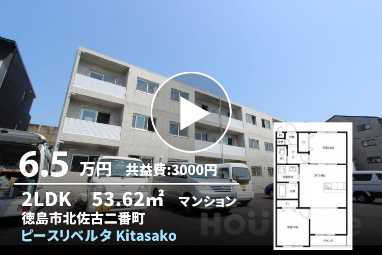 ピースリベルタ Kitasako B棟 101