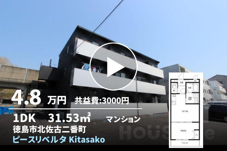 ピースリベルタ Kitasako C棟 102