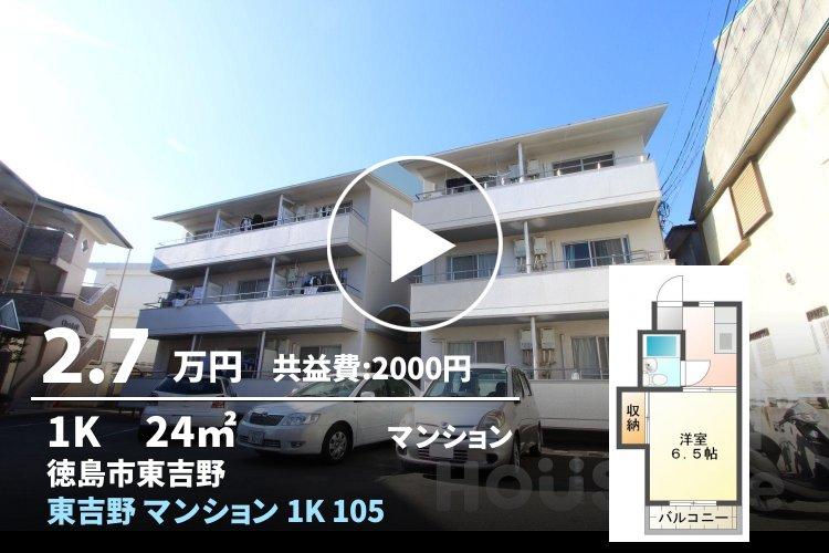 東吉野 マンション 1K 105