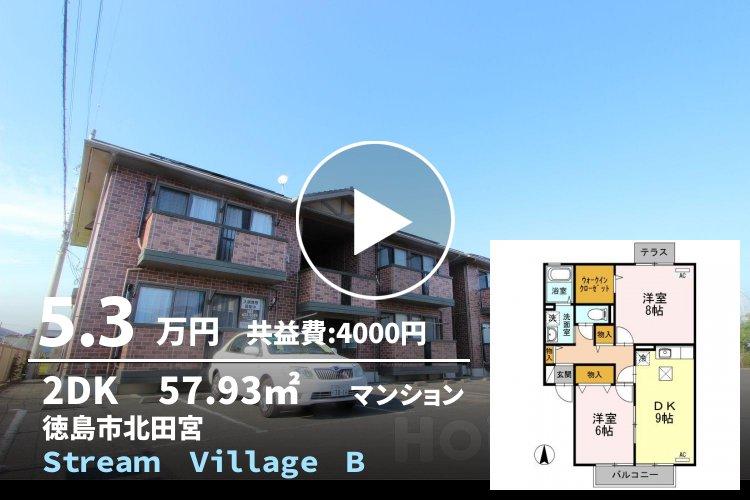 Stream Village B棟 B102