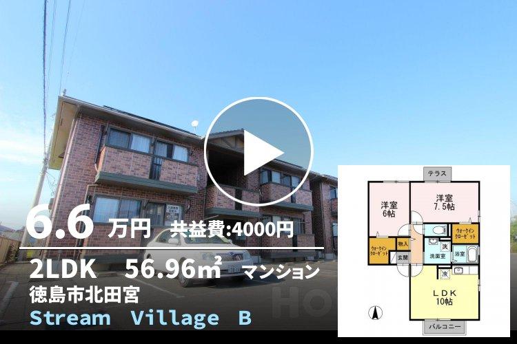 Stream Village B棟 B203