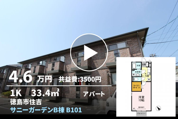 サニーガーデンB棟 B101