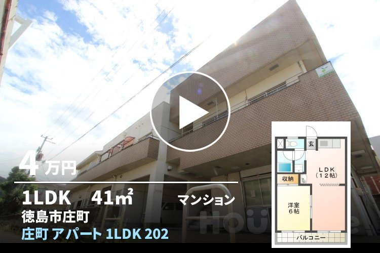 庄町 アパート 1LDK 202