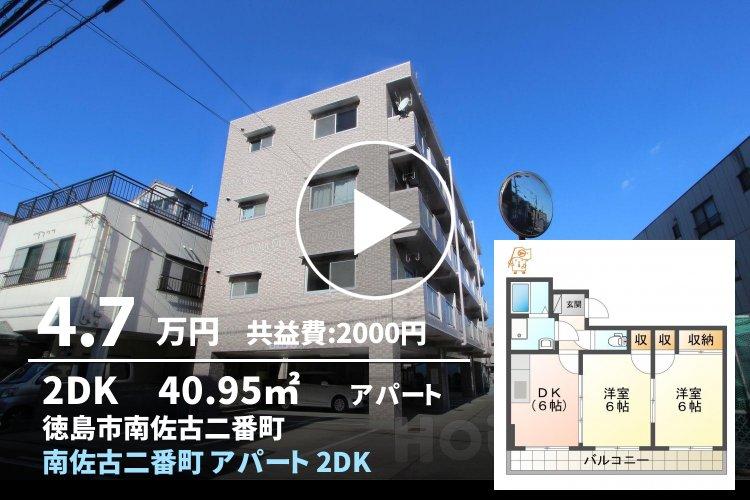 南佐古二番町 アパート 2DK 202