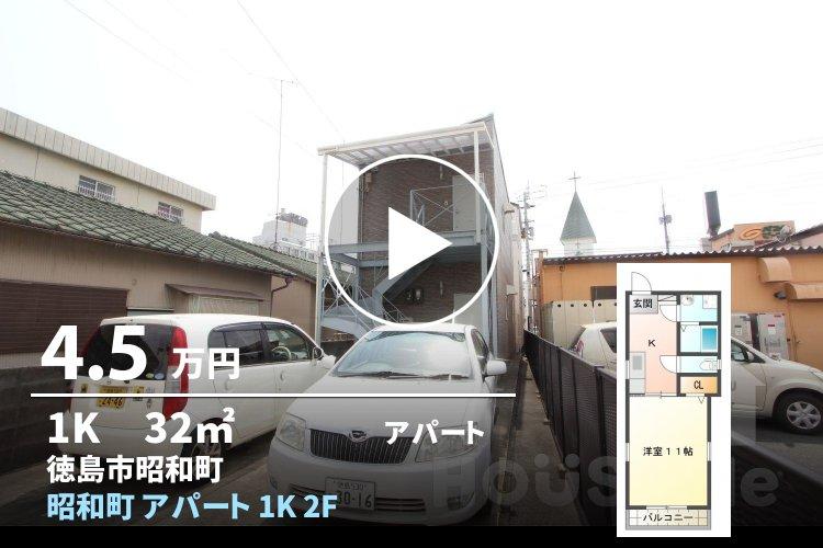 昭和町 アパート 1K 2F