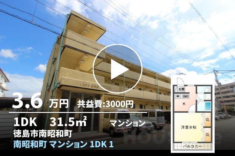 南昭和町 マンション 1DK 105