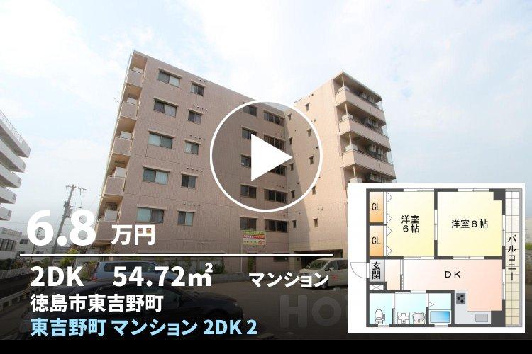 東吉野町 マンション 2DK 206