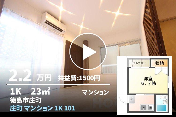 庄町 マンション 1K 101