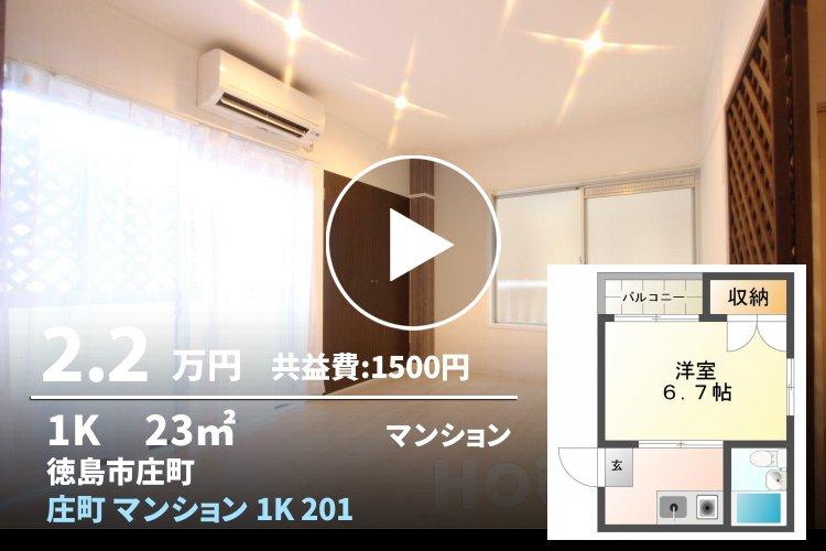 庄町 マンション 1K 201