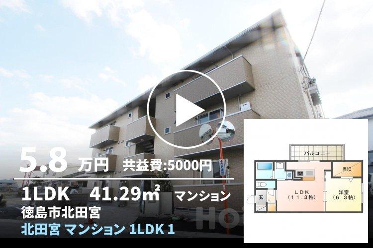 北田宮 マンション 1LDK 101