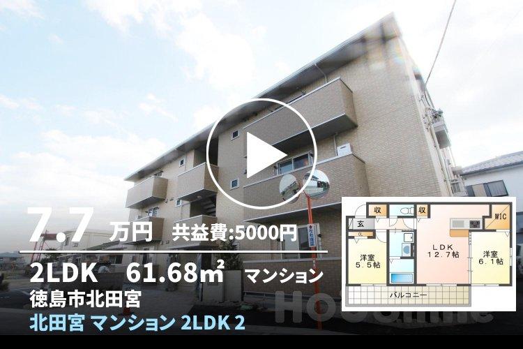 北田宮 マンション 2LDK 202