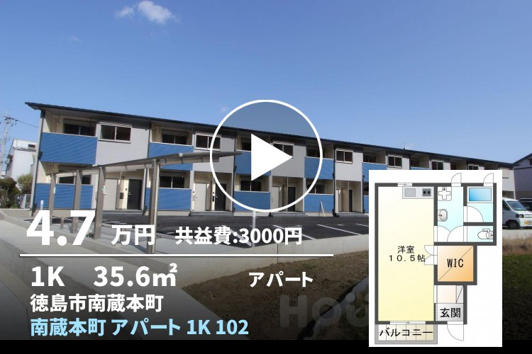 南蔵本町 アパート 1K 102