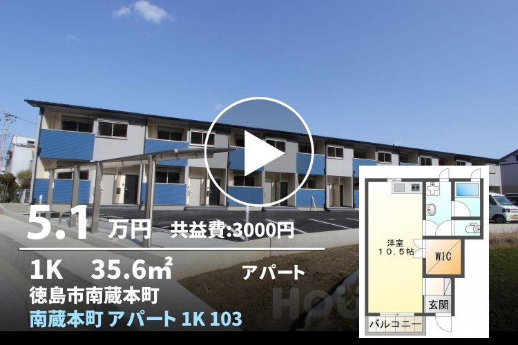 南蔵本町 アパート 1K 103