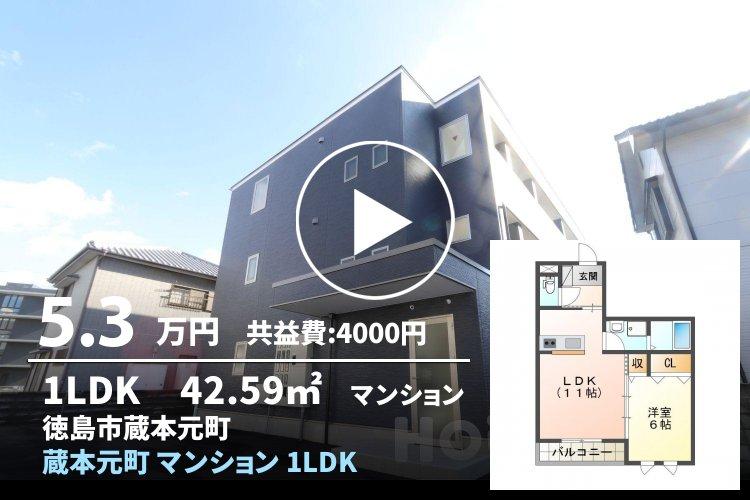 蔵本元町 マンション 1LDK 101