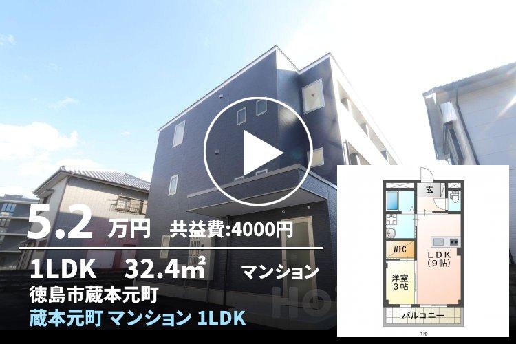 蔵本元町 マンション 1LDK 305