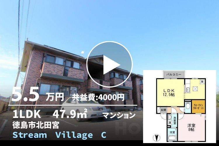 Stream Village C棟 C102