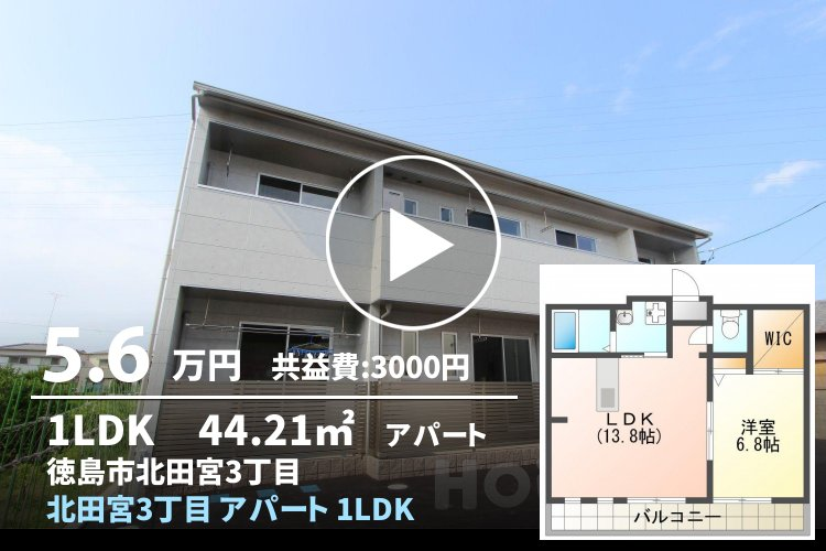 北田宮3丁目 アパート 1LDK 102