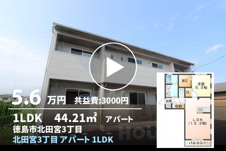北田宮3丁目 アパート 1LDK 203