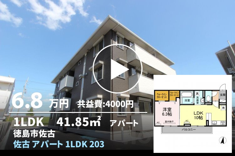 佐古 アパート 1LDK 203