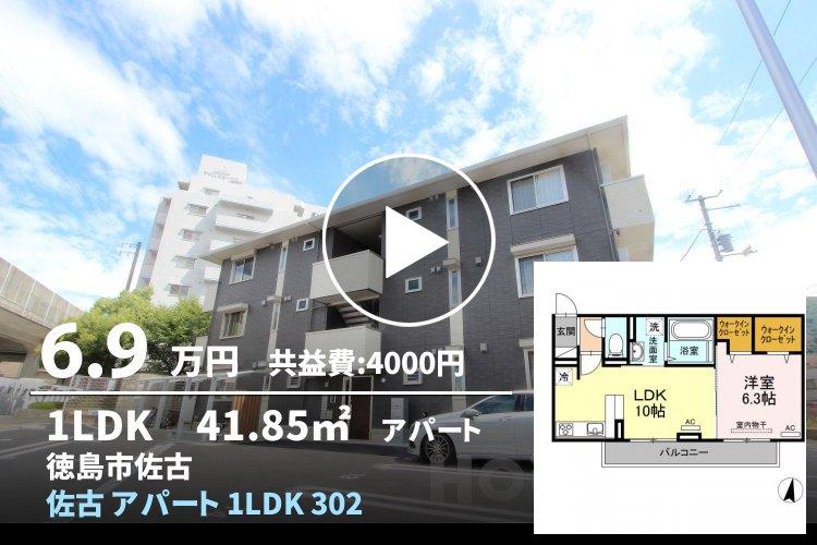 佐古 アパート 1LDK 302