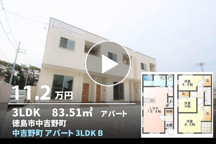 中吉野町 アパート 3LDK B