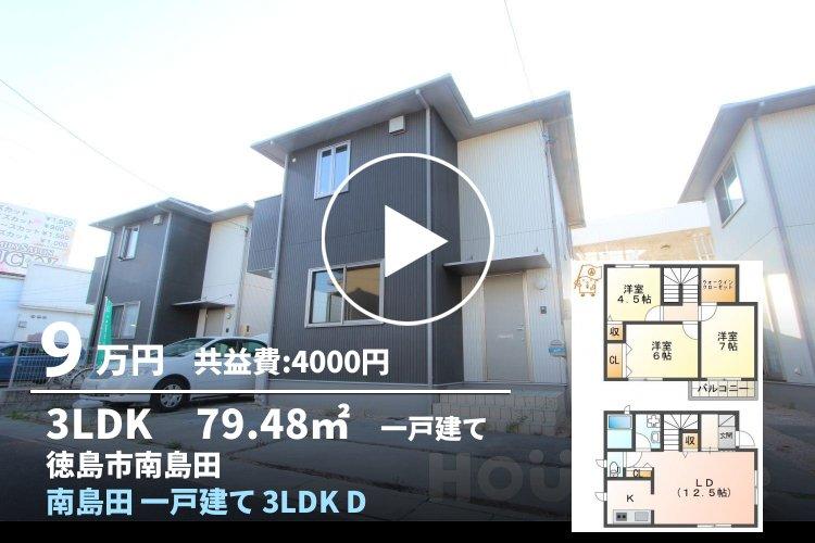 南島田 一戸建て 3LDK D