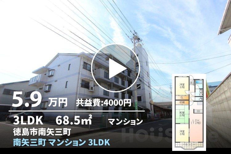 南矢三町 マンション 3LDK 303