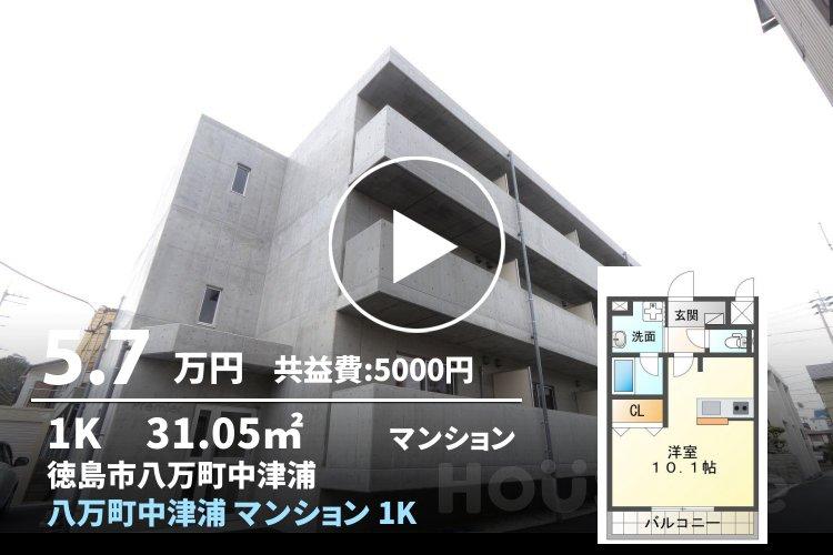 八万町中津浦 マンション 1K 201