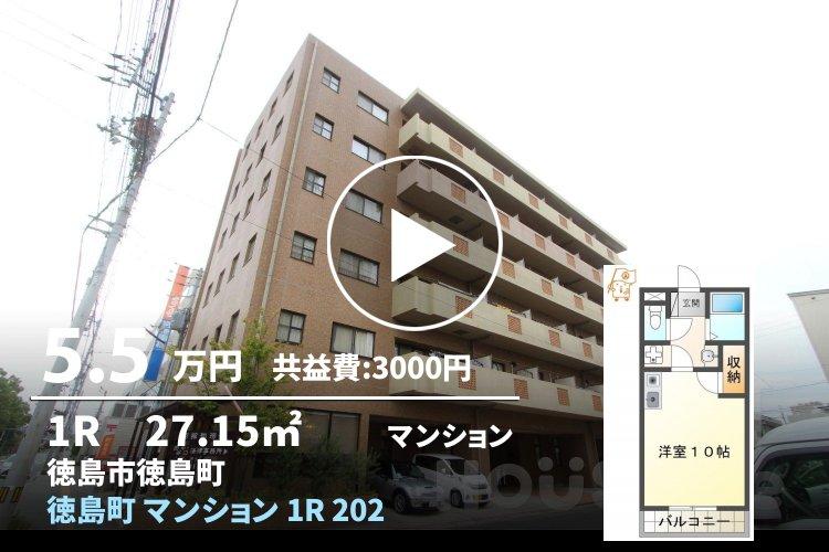 徳島町 マンション 1R 202