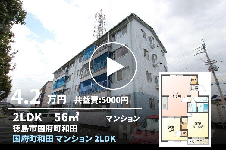 国府町和田 マンション 2LDK 2-44
